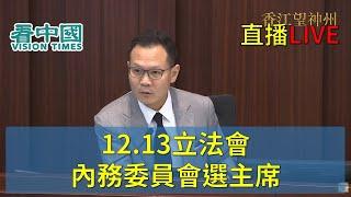 【直播】12.13立法會內務委員會選主席