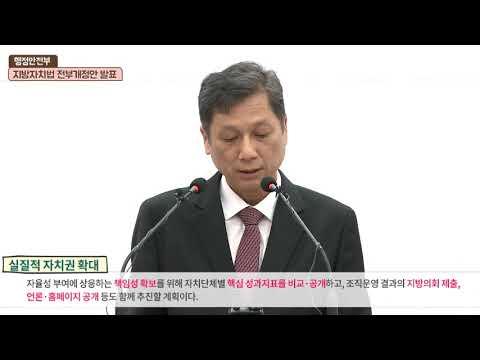 (2018.11.01)김현기 실장 지방자치법 전부개정안 상세 발표