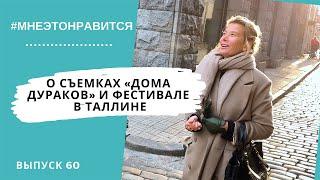 17 лет как один день! О съемках «Дома дураков» и фестивале в Таллине | Мне это нравится! #60 (18+)