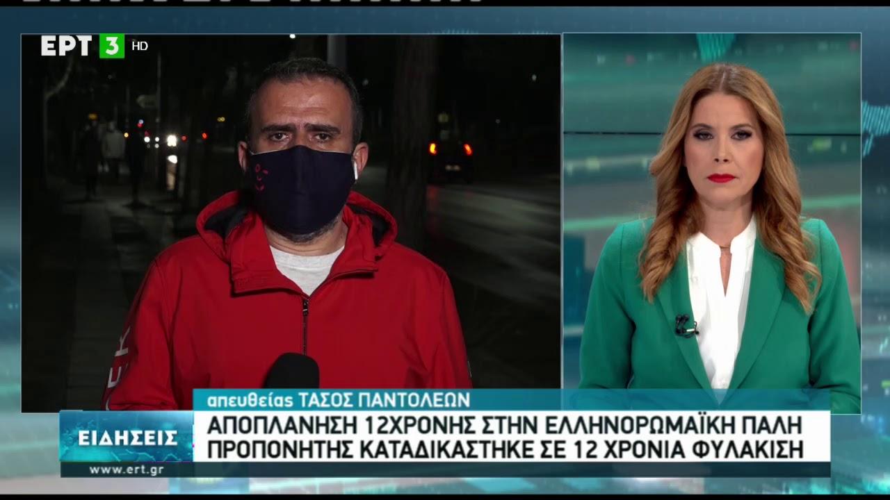 12 χρόνια κάθειρξη σε προπονητή ελληνορωμαϊκής πάλης για αποπλάνηση ανήλικης   23/01/2021   ΕΡΤ