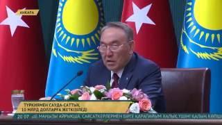 Елбасы Нұрсұлтан Назарбаев Түркия Республикасының Президенті Режеп Тайып Ердоғанмен кездесті