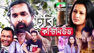 To be Continued | Full Movie | Purnima | Fahmi | Mishu | Sohel Khan | Channel i TV