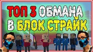 ТОП 3 ОБМАНА В ИГРЕ БЛОК СТРАЙК / BLOCK STRIKE