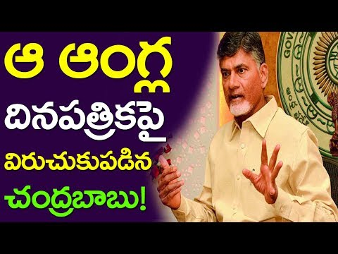 Chandrababu Fired On That English News Paper | Chandrababu Controversial Comments | Nandyal| Taja30