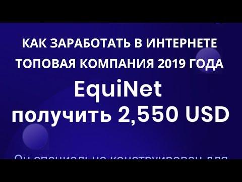 Как заработать в интернете!! #EquiNet - Топовая компания 2019 ГОДА! Платит