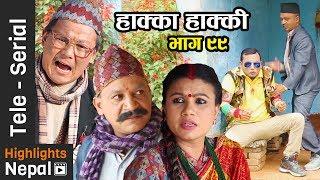 Hakka Hakki - Episode 99 | 25th June 2017 Ft. Daman Rupakheti, Kabita Sharma