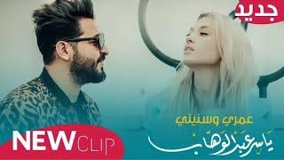 ياسر عبد الوهاب - عمري وسنيني (فيديو كليب) 2019 -- Yaser Abd Alwahab Omri Wa (Exclusive) Snini تحميل MP3