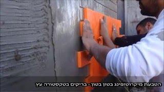 בריקים - איך להטביע קיר בריקים