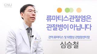 [충남대학교병원] 건강로드 - 류마티스관절염 이미지