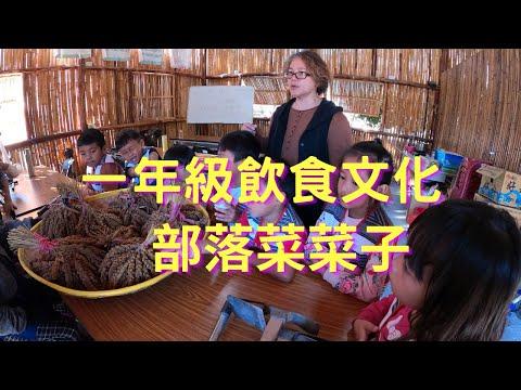 一年級飲食文化-部落菜菜子的圖片影音連結