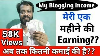 My Blogging earning | My monthly Income