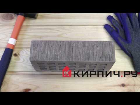 Кирпич облицовочный серый одинарный бархат М-300 ЖКЗ – 2