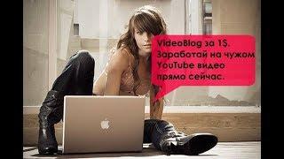 VideoBlog за 1$.  Заработай на чужом YouTube видео прямо сейчас.