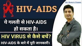 HIV AIDS IN HINDI | Hiv symptoms | Hiv diagnosis | Hiv treatment | Hiv Causes | Hiv Aids full video
