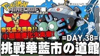 MinecraftBonnie│Pokemon朋友們│#38挑戰華藍市道館!!意外捕獲帝牙盧卡!!
