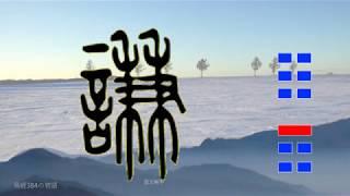 易経384の物語15地山謙