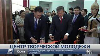 Центр творческой молодежи им. Олжаса Сулейменова открыли в Павлодаре