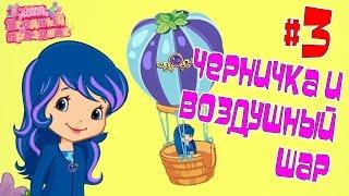 Черничка открывает воздушный шар Серия 3 - Шарлотта Земляничка и Ягодный Праздник   BUDGE Apps
