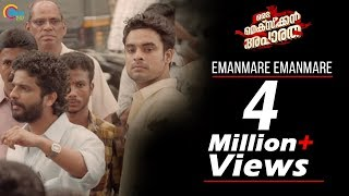 Emanmare Emanmare Official Song Video