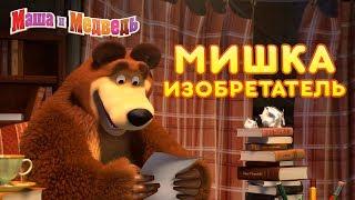 Маша и Медведь - 🐻 Мишка Изобретатель 🛠🔬