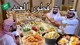 الفطور الحجازي في اول يوم عيد - السعودية 🇸🇦 | ردة فعل بحريني !!