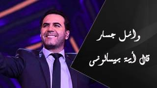 Wael Jassar - Al Eah Beyes'alouny   وائل جسار - قال إية بيسألونى تحميل MP3
