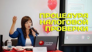 Эльвира Митюкова: Процедура налоговой проверки