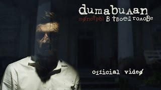 Дима Билан - «Монстры в твоей голове» фото