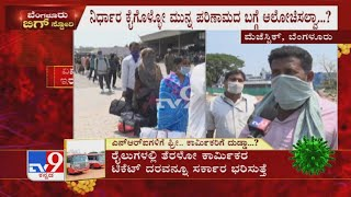 Lockdown 3.0: KSRTC Doubles Bus Fare; Poor Migrant Workers Have No Money; Govt Being Blamed