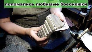 любимые босоножки поломались, Shoe Repair