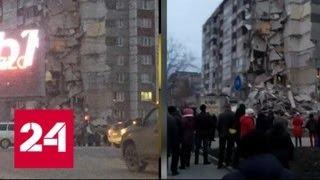 МЧС: из-под завалов дома в Ижевске извлечены два человека - Россия 24