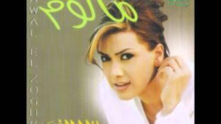 تحميل اغاني نوال الزغبي - ذنبي يا ناس / Nawal Al Zoghbi - Zanbi Ya Nas MP3