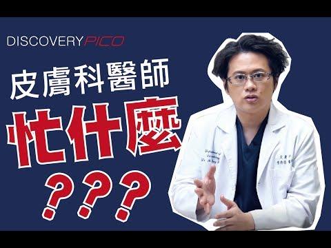 皮膚科醫師忙什麼? | 台安醫院曾德朋醫師【DiscoveryPICO探索皮秒】