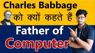 Charles Babbage को Father of Computer क्यों कहा जाता है ? || Father of Personal Computer? | [Hindi]