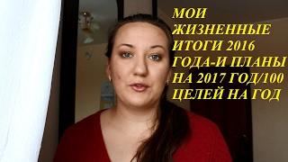 МОИ ЖИЗНЕННЫЕ ИТОГИ 2016 ГОДА-И ПЛАНЫ НА 2017 ГОД/100 ЦЕЛЕЙ НА ГОД /ALINA SENGUL