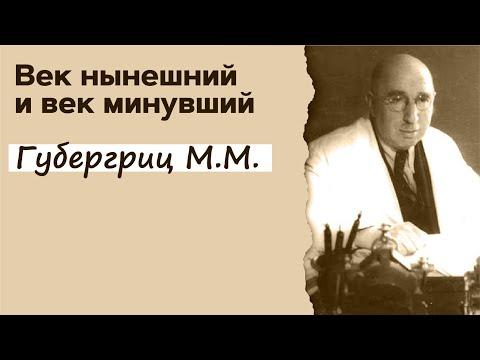 Профессор Вёрткин А.Л. в образе Макса Моисеевича Губергрица