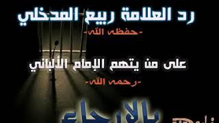 الرد على من يتهم الإمام الألباني رحمه الله بالإرجاء - الشيخ ربيع المدخلي