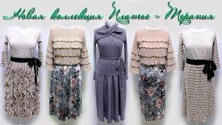 Новая коллекция Платье-терапия