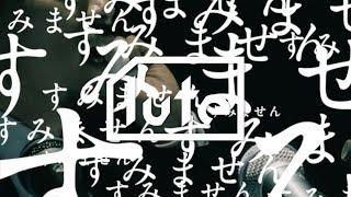 DOTAMA「謝罪会見」Pro by.Quviokal (MV)