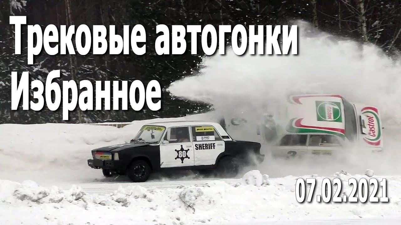 Зимние трековые автогонки #IceRacing (07.02.2021) – Избранные моменты