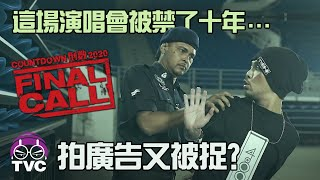 Namewee VS Extremist in Malaysia 黃明志被極端種族主義迫害出走九年後…