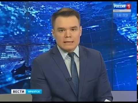 Выпуск «Вести-Иркутск» 02.12.2019 (14:25)
