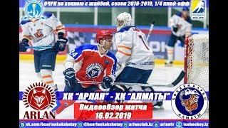 Видеообзор второго матча ХК «Арлан» - ХК «Алматы», 1/4 плей-офф