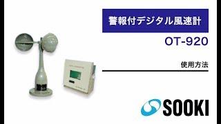 警報付デジタル風速計OT-920 使用方法