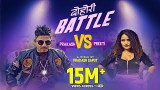 Dohori Battle (Official video सेन्सर पछी  ) - Prakash Saput VS Preeti Ale, 2018