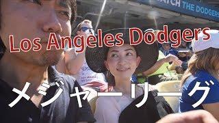 Dodgers Darvish ダルビッッシュ有投手 車椅子でメジャーリーグに行ってみた! ドジャーススタジアム