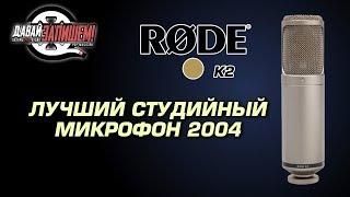 Rode K2 Ламповый Студийный микрофон