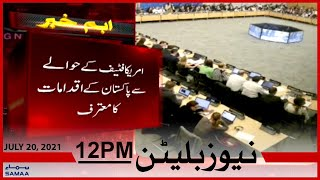 Samaa News Bulletin 12pm   SAMAA TV