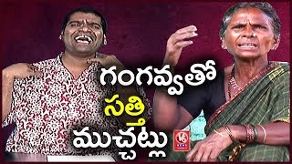 Bithiri Sathi Satirical Conversation With Gangavva | Weekend Teenmaar News | V6 News