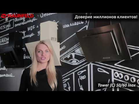 Видеообзор Кухонная вытяжка Maunfeld Tower C нержавеющая сталь